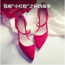 """我和""""小红鞋""""之间的故事"""