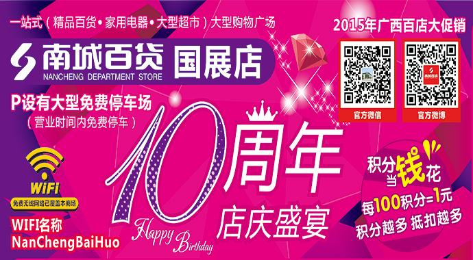 南城百货10周年店庆