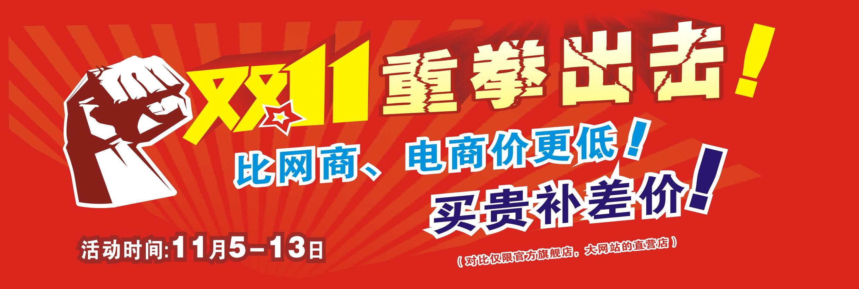 【星达家电】11月5-13日双11重拳出击,比网商、电商价更低!买贵补差价!