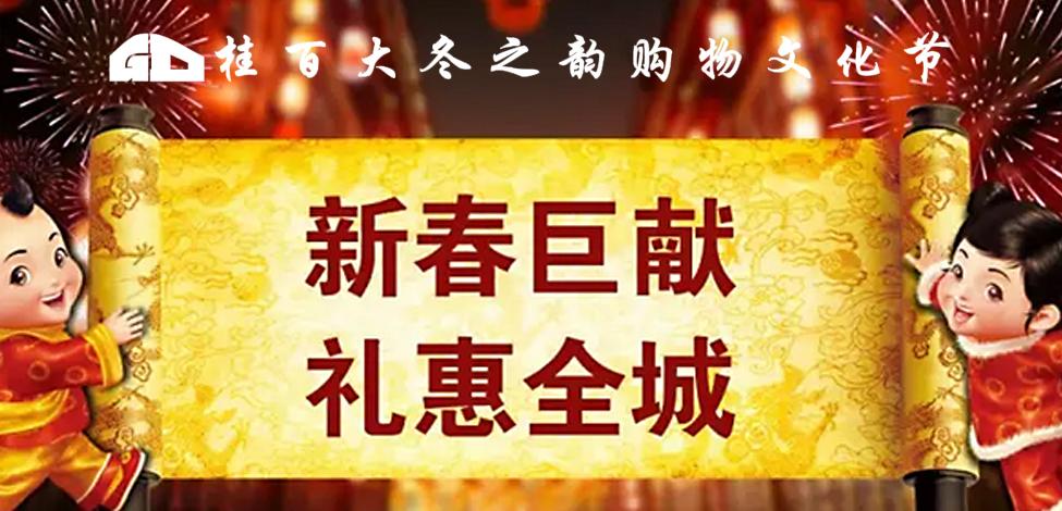 新春巨献 礼惠全城