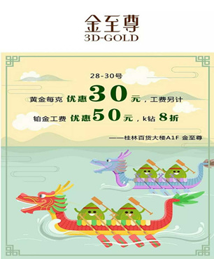 金至尊 || 28-30号黄金每克优惠30元,铂金工费优惠50元,k钻8折!