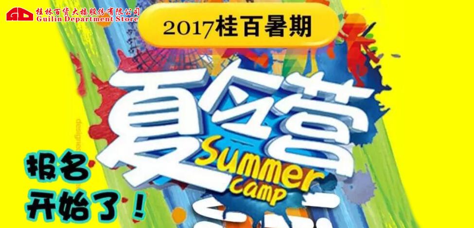 2017桂百暑期