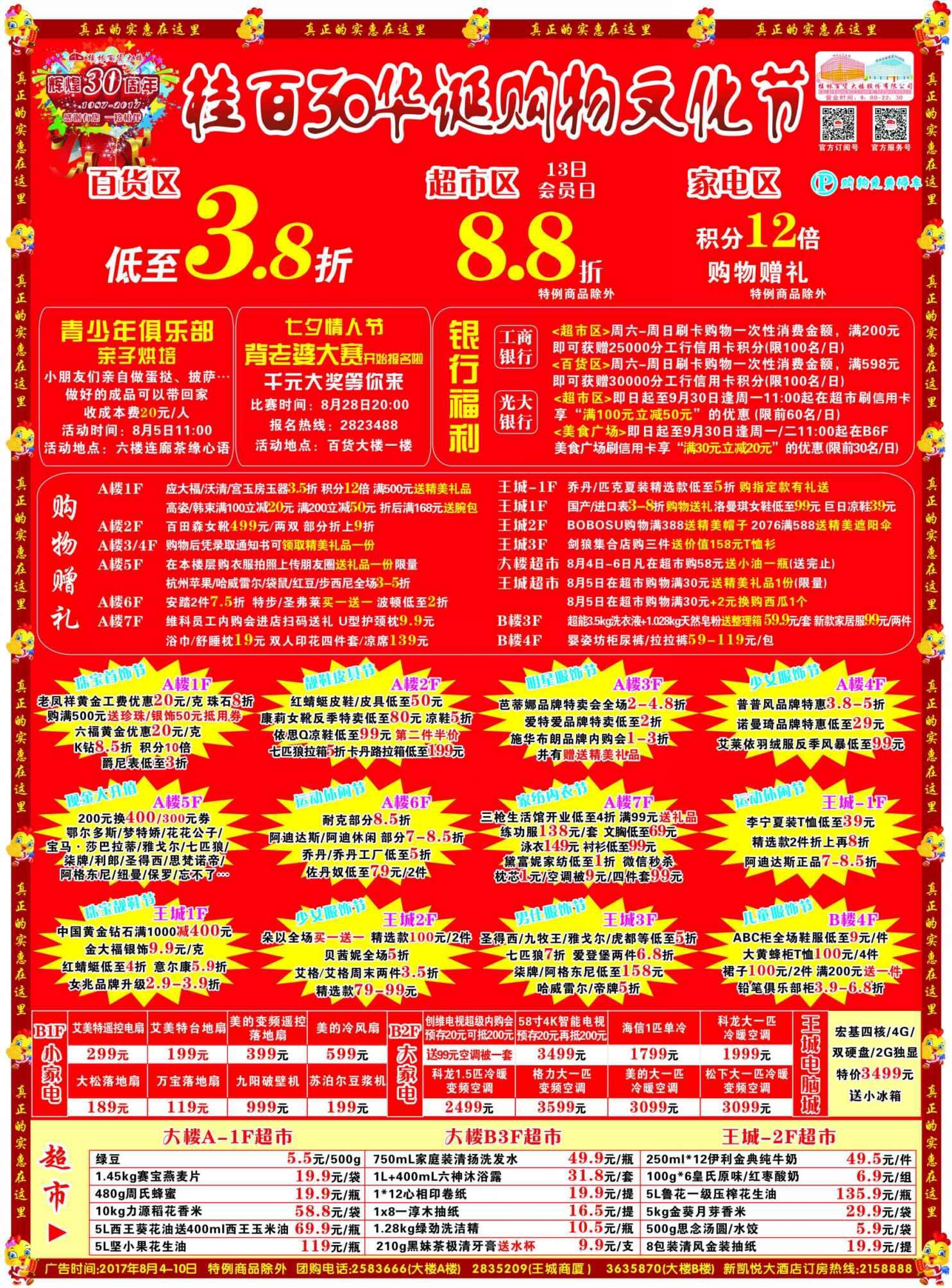 桂林百货大楼30华诞购物文化节