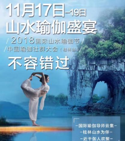 2018国际山水瑜伽节课程