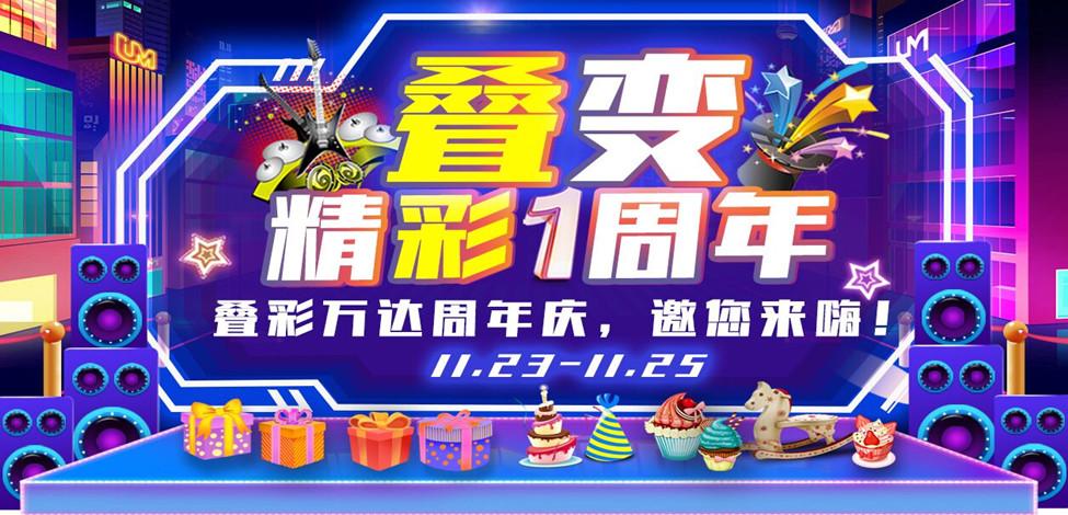 亚洲城_叠彩万达周年庆
