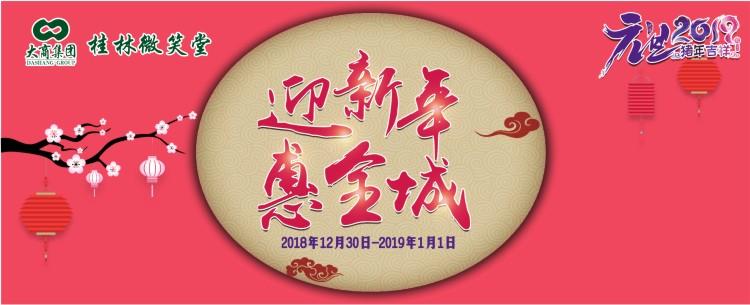 亚洲城国际_微笑堂迎新年惠全城