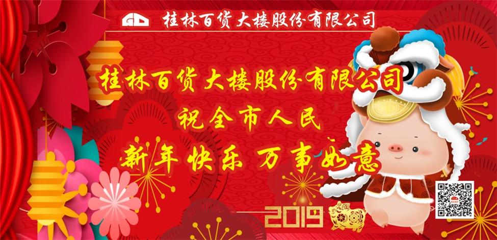 桂百新春祝贺