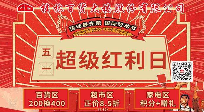 百货5.1红利日