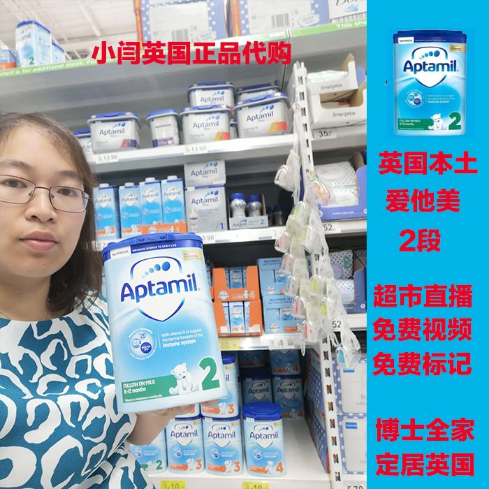 小闫代购英国直邮Aptamil爱他美普通版2段(6-12个月)进口奶粉