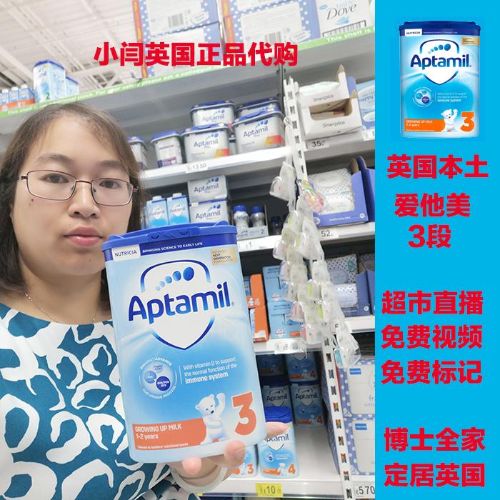 小闫代购英国直邮Aptamil爱他美普通版3段(1-2岁)进口奶粉