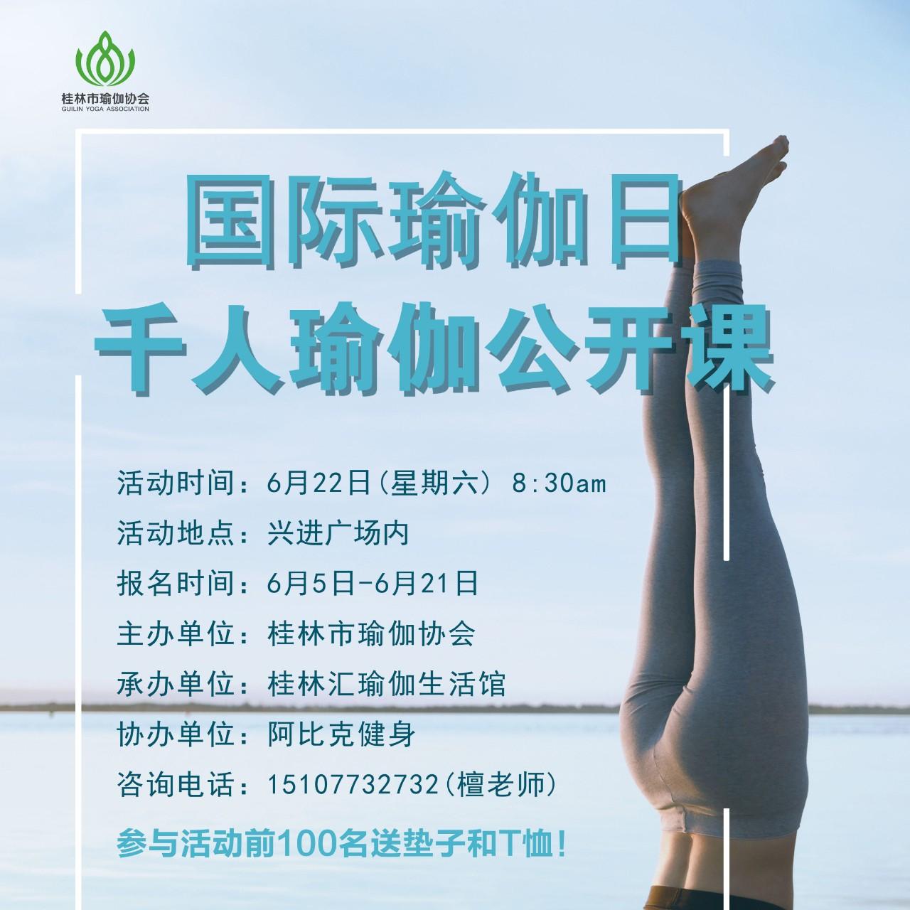 世界瑜伽日