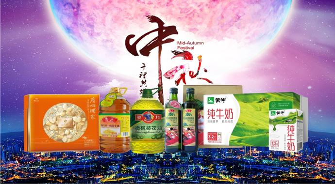 中秋节超市福利