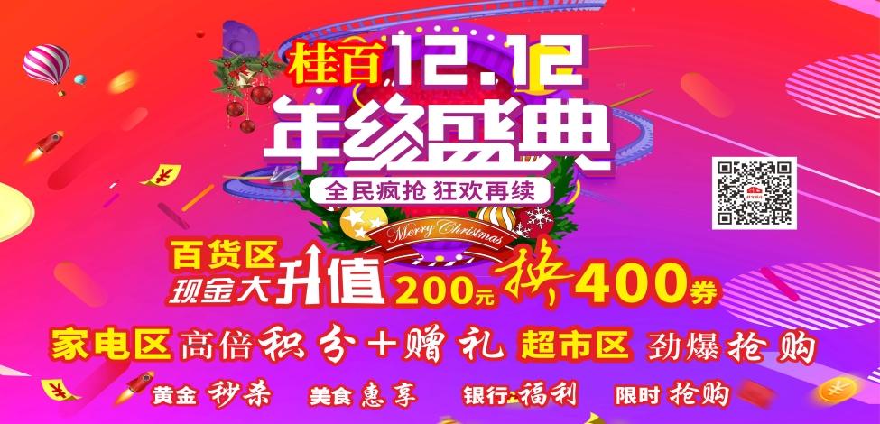 桂百年终盛典