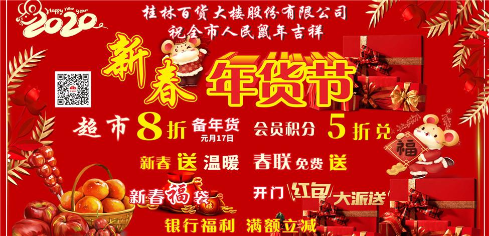 桂百新春年货节