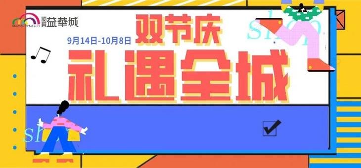 益华城 双节庆