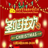 桂百 12.24圣诞狂欢