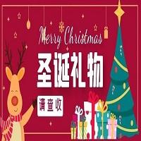 临桂万达 圣诞节暖心上线