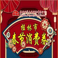 桂百 春节收假攻略
