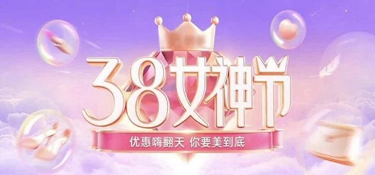 桂百 3.8女神节