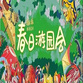 临桂万达 春日游园会