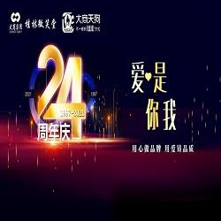 微笑堂 24周年庆