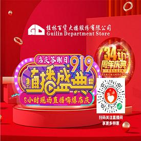 桂百34周年庆