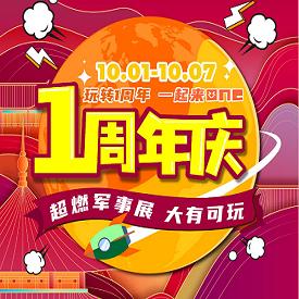 临桂万达 一周年庆