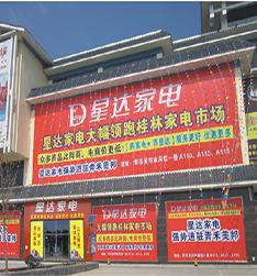 青禾美邦商场