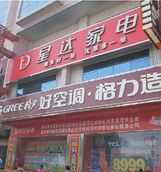 八桂中心店
