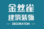 桂林金丝雀建筑装饰工程有限责任公司