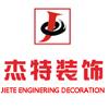 北京世纪杰特装饰(集团)桂林分公司