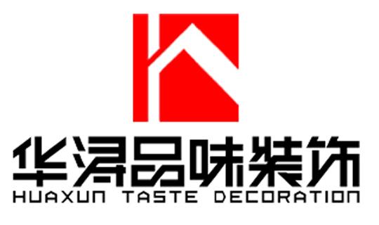 华浔品味装饰桂林有限公司