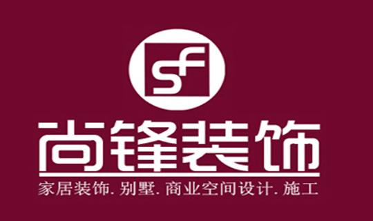 桂林市尚锋装饰设计工程有限公司