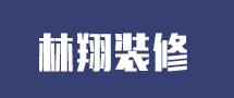 亚洲城_亚洲城娱乐_亚洲_亚洲城首页_手机端_pc端_娱乐_老虎机_游戏_林翔装饰