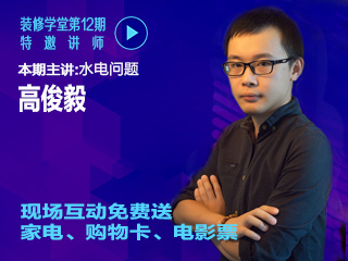 桂林人装修学堂第12期/水电问题