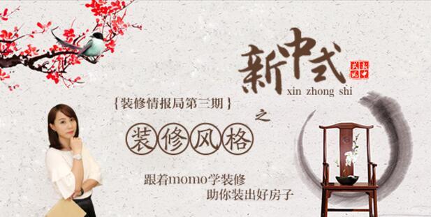 新中式风格这么装,好看适用又省钱?