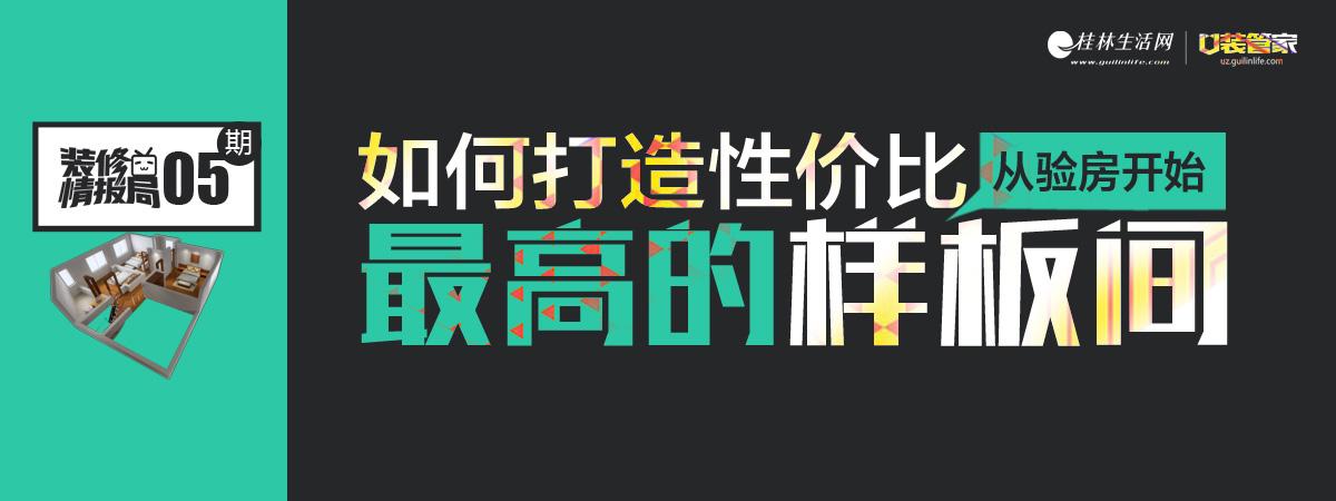 亚洲城娱乐_装修情报局上线啦