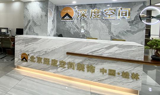 北京深度空间装饰桂林分公司